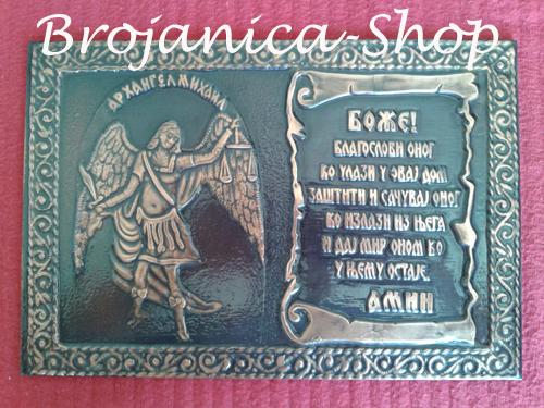 Ikona Svetog Arhangela Mihaila sa pismom na bakru