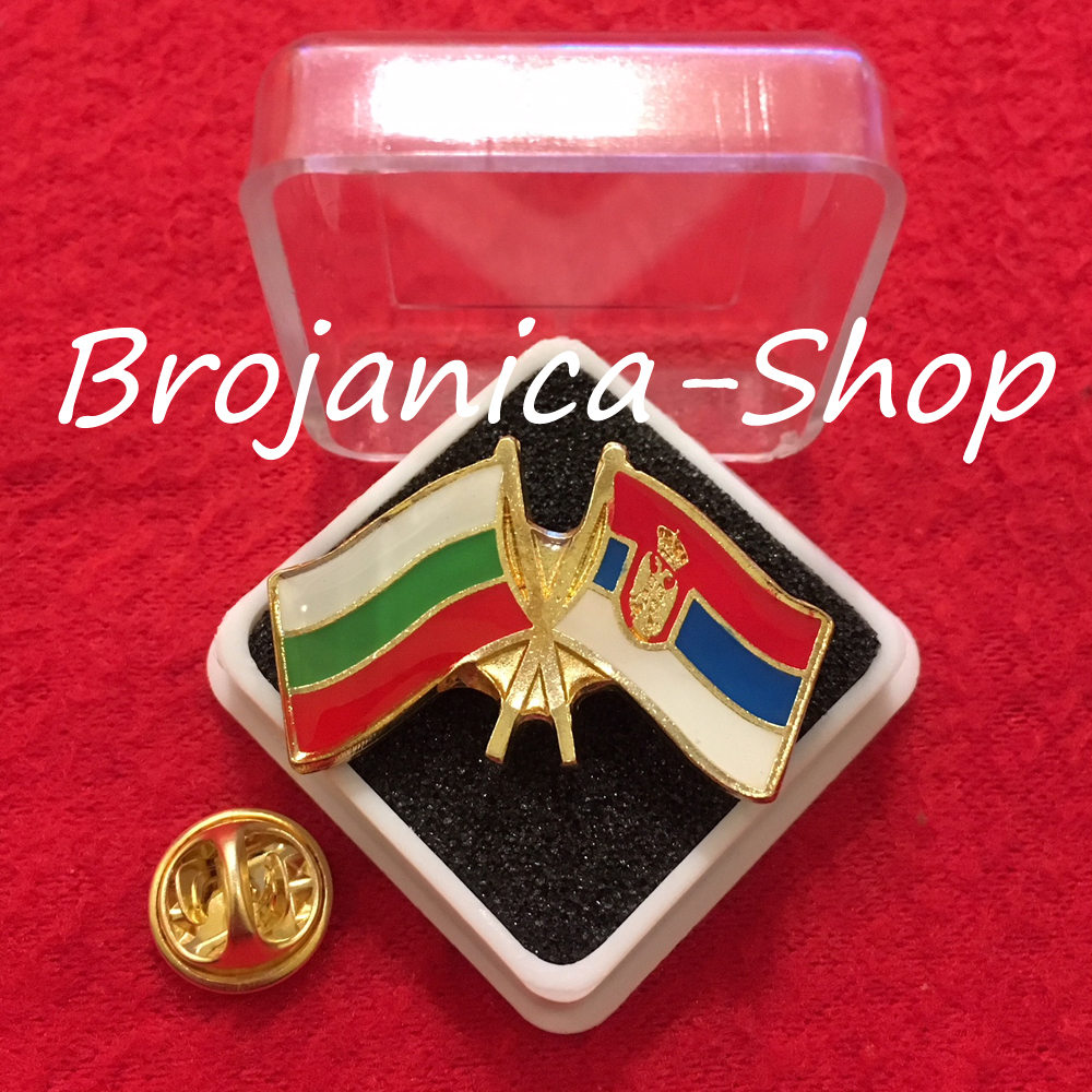 686 Značka zastave Srbija – Bugarska u kutijici