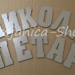 Slova za imena sa magnetom